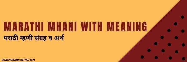 मराठी म्हणी संग्रह व अर्थ (Marathi Mhani with meaning)