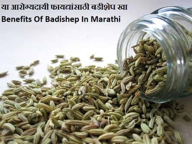 Benefits Of Badishep In Marathi