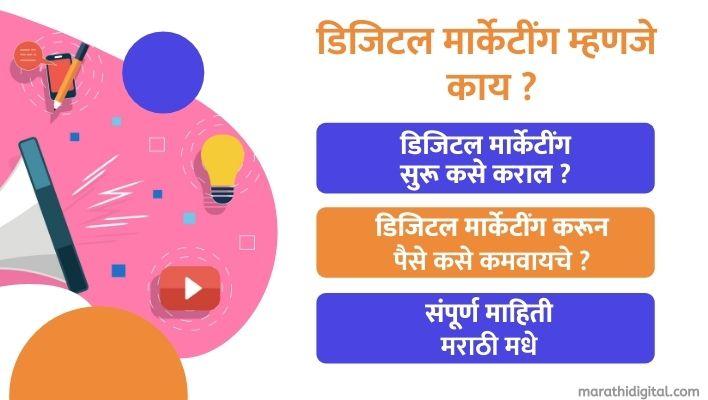 Digital Marketing In Marathi