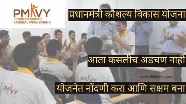 Pradhan Mantri Kaushal Vikas Yojana In Marathi