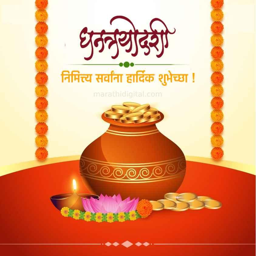 happy dhanteras in marathi