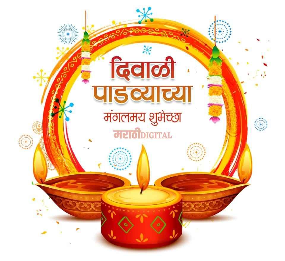diwali padwa wishes in marathi